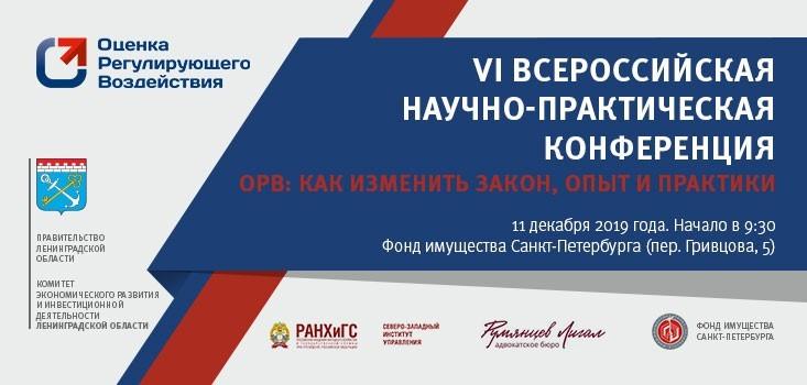 Всероссийская конференция по оценке регулирующего воздействия пройдет в Санкт-Петербурге